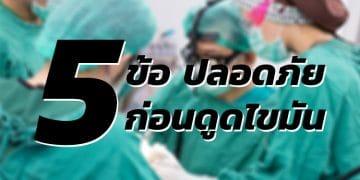 5 ข้อ เพื่อความปลอดภัย ก่อนตัดสินใจดูดไขมัน